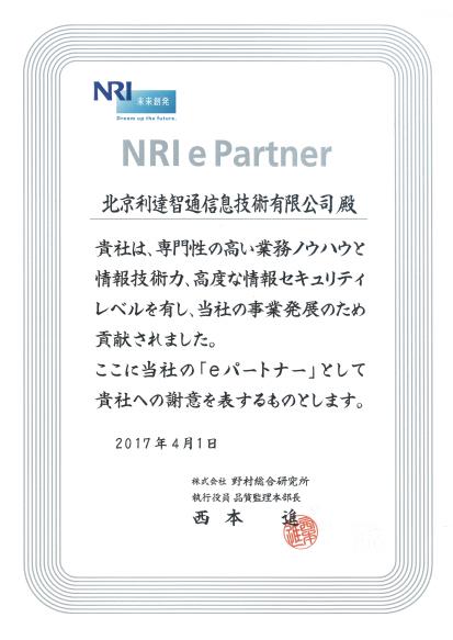 NRIePartner